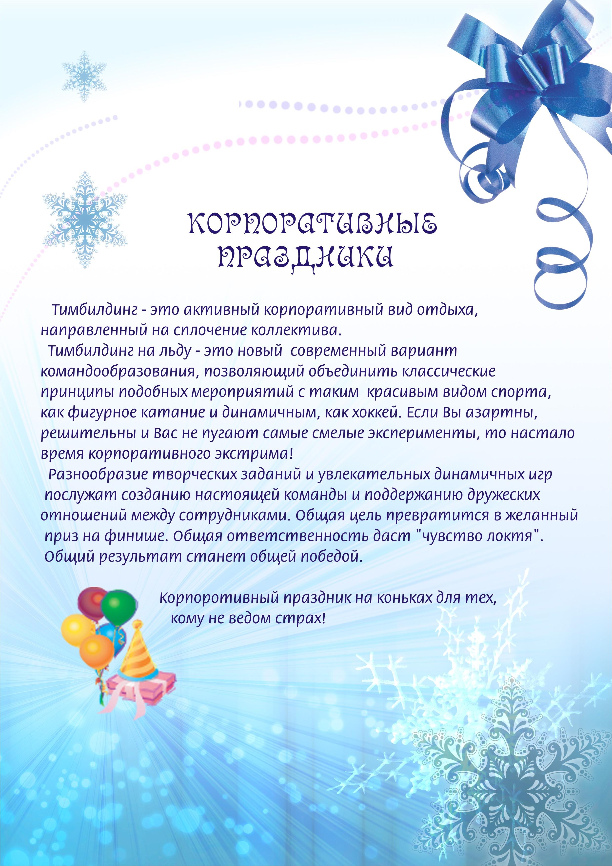 Корпоротивные праздники