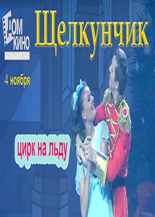 shelkunchik_1123